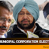 Punjab Municipal Elections 2021: Only AAP to challenge ruling Congress, BJP and SAD missing