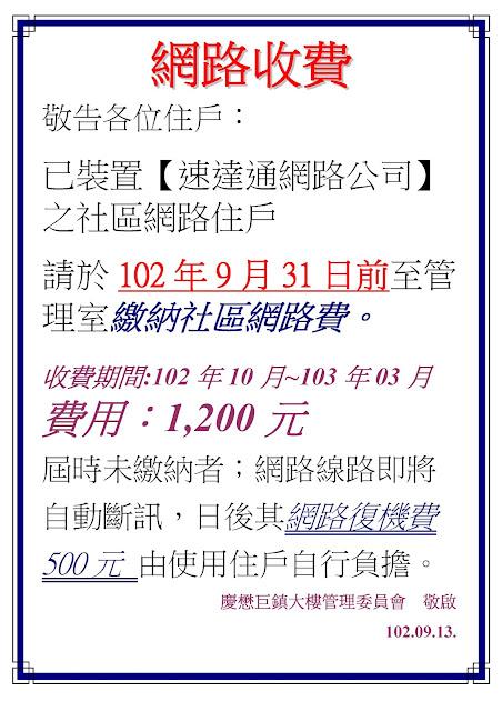 『慶懋巨鎮大樓管理委員會』/ Community Comittee: 九月 2013