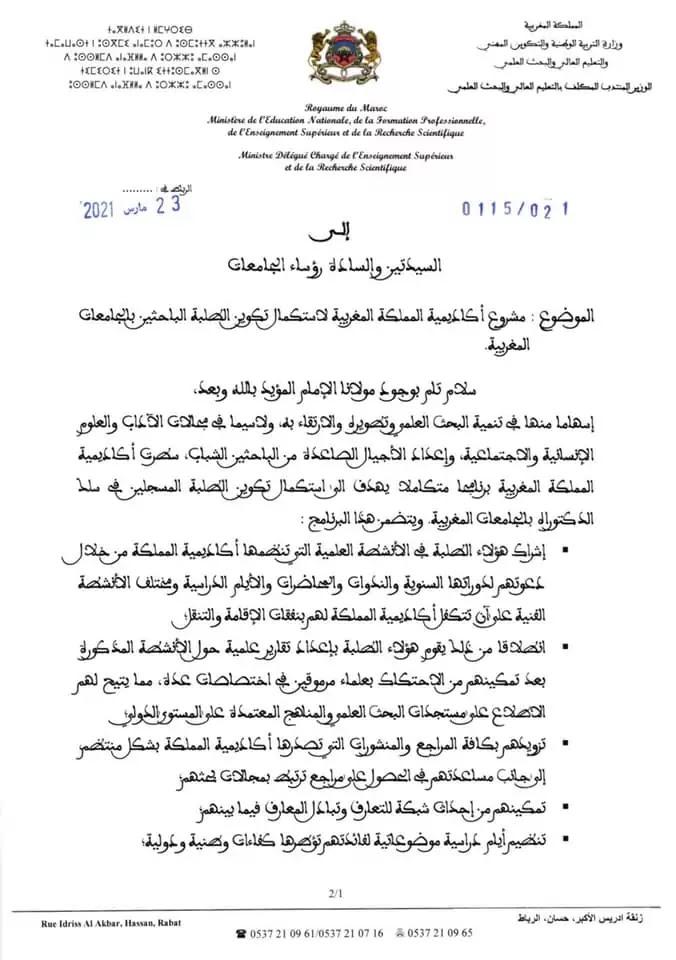 مشروع أكاديمية المملكة المغربية لاستكمال تكوين الطلبة الباحثين بالجامعات المغربية 2021