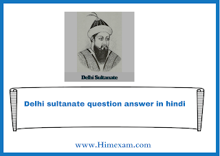 Delhi sultanate question answer in hindi