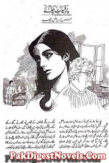 Perfect Chai By Farah Raiz Cheema Urdu Afsana Free Download Pdf