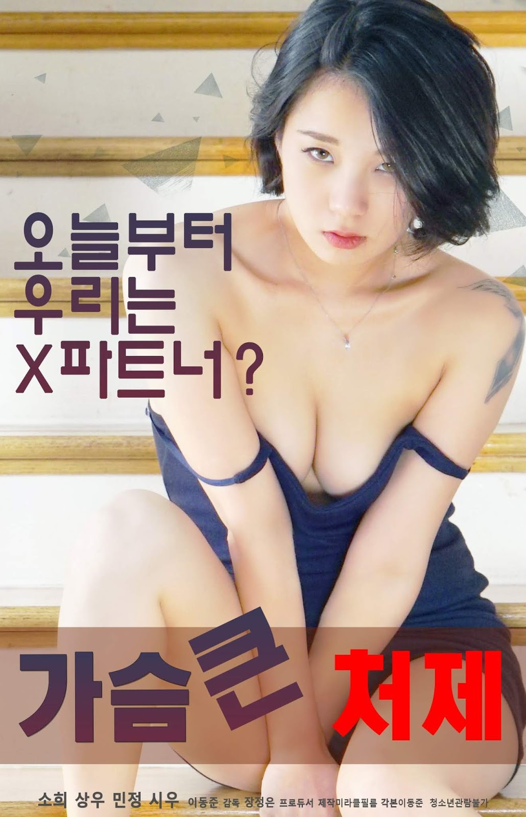 Bosomy Younger Sister In Law (2020) Full Korea 18+ Adult Movie Online Free