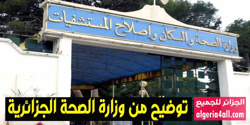 توضيح من وزارة الصحة الجزائرية