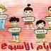 تعليم أيام الاسبوع باللغة الفرنسية المترجمة للعربية