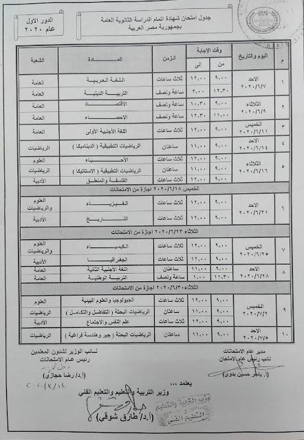 مجتمع بوست ينشر جدول الثانوية العامة بمصر بعد اعتماده رسميًا