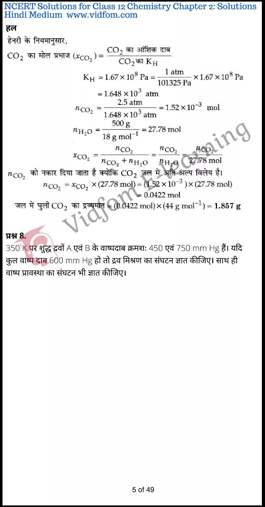 class 12 chemistry chapter 2 light hindi medium 5