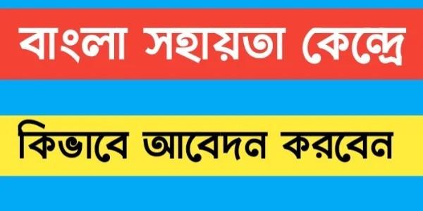 বাংলা সহায়তা কেন্দ্রে কিভাবে আবেদন করবেন দেখুন । how to apply bangla sohayota kendro in bangla .