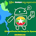All Android Version Font Changer Pro (App Developer Myanmar)