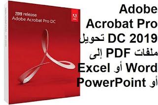 Adobe Acrobat Pro DC 2019 تحويل ملفات PDF إلى Word أو Excel أو PowerPoint