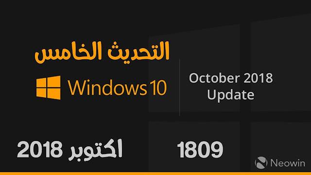 تحميل ويندوز Windows 10 الإصدار الأخير تحديث أكتوبر 2018