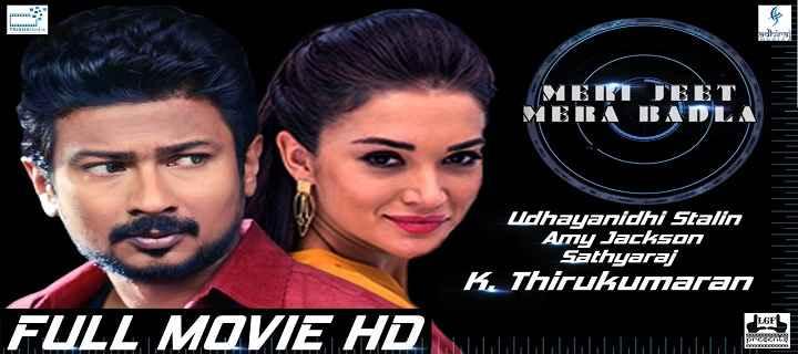 Meri Jeet Mera Badla (2016) Hindi Dubbed 720p 980MB