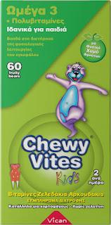 Δοκιμή παιδικές βιταμίνες Chewy vites