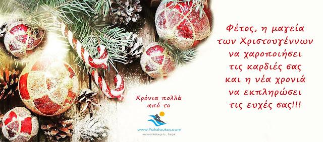 Η διευθυντική και η συντακτική ομάδα του www.patatoukos.com εύχονται ολόψυχα σε όλους τους αναγνώστες που μας αγκάλιασαν από την πρώτη μέρα, χρόνια πολλά, καλά Χριστούγεννα και πάνω απ' όλα υγεία, ευτυχία και χαρά!