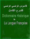 قاموس الشرح المفصل فرنسي فرنسي Dictionnaire Historique de langue française PDF french-free