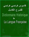 قاموس الشرح المفصل فرنسي فرنسي Dictionnaire Historique de langue française PDF french-free