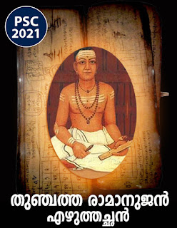 Thunchaththu Ramanujan Ezhuthachan | Kerala PSC | Study Material