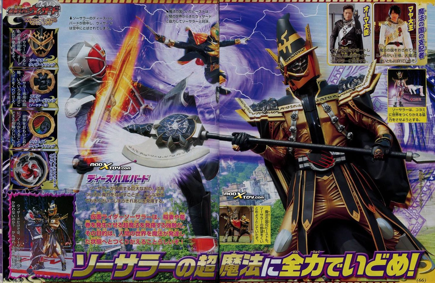 The Power Is On: Kamen Rider Wizard Dans Le Numéro D'Août ...