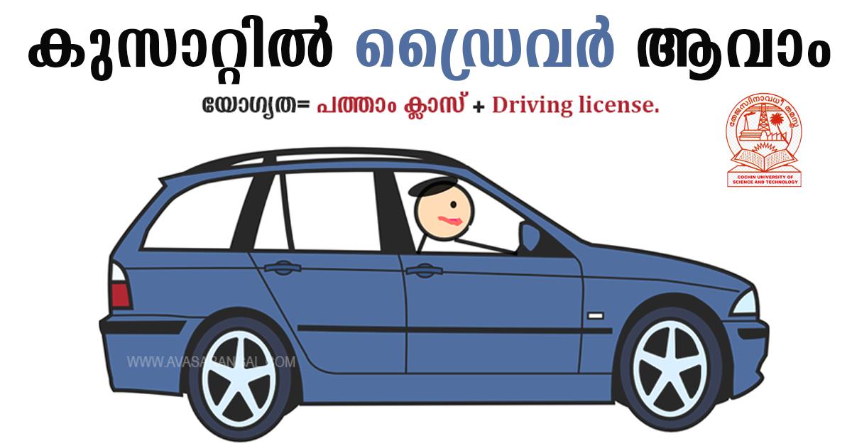 CUSAT Recruitment 2021│5 Driver Grade II Posts