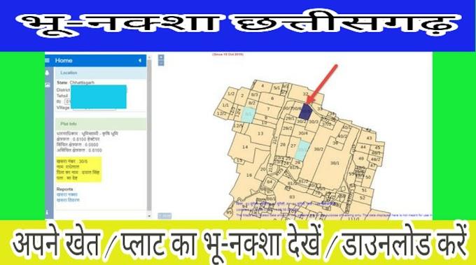 bhu naksha cg अपने खेत /प्लाट का नक्शा देखें /डाउनलोड करें
