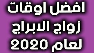 افضل تاوريخ زواج الابراج لعام 2020