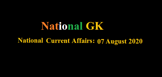 Current Affairs: 07 August 2020