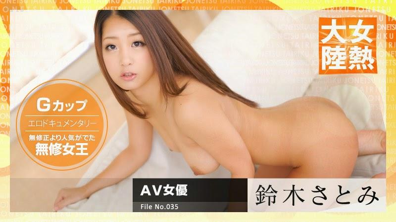 Qairibbeancon 121214-756 Satomi Suzuki 12250