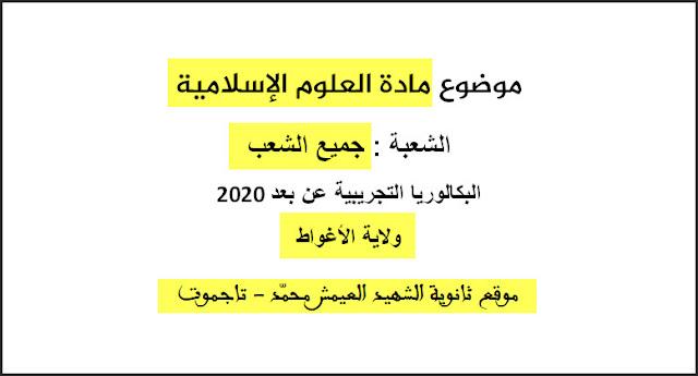 ثانوية العيمش محمد BAC