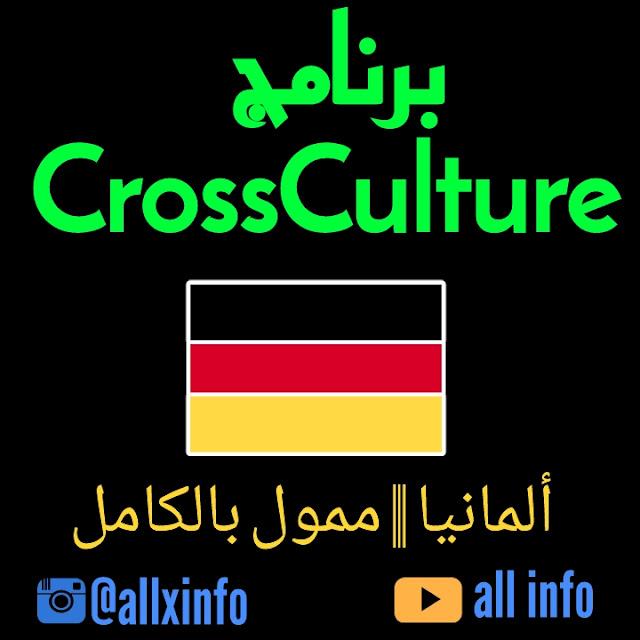 برنامج CrossCulture 2021 ألمانيا | ممول بالكامل