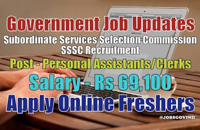 SSSC Recruitment 2020