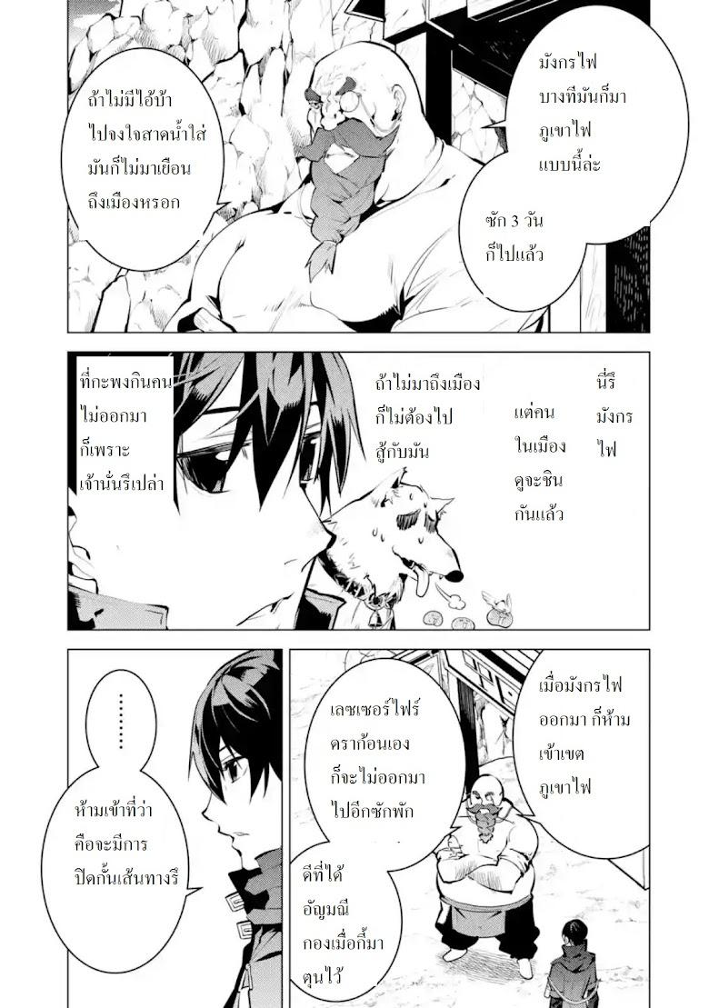 Tensei Kenja no Isekai Life - หน้า 12