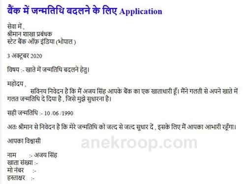 bank me date of birth badalne ke liye application