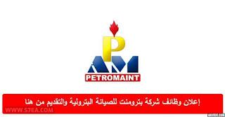 وظائف البترول شركة بترومنت 2020