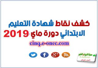 سحب كشف نقاط شهادة التعليم الابتدائي 2019