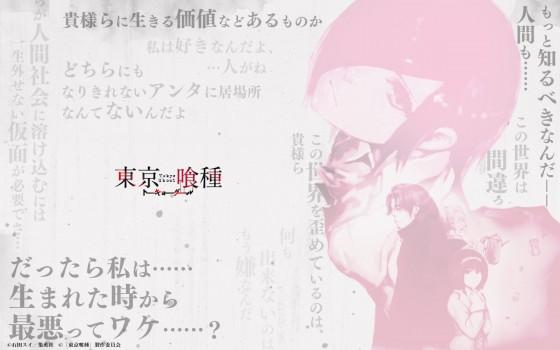 Zapowiedź filmu aktorskiego Tokyo Ghoul