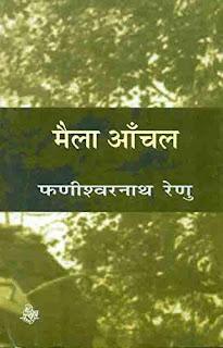 maila aanchal phanishwar nath renu,best hindi novels, hindi upnyas list
