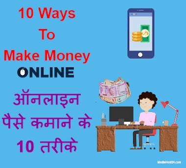make money online इंटरनेट का उपयोग करके फ्री में ऑनलाइन पैसे बनाएं  10 ways दस तरीके