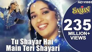 तू शायर है Tu Shayar Hai Lyrics In Hindi - Saajan