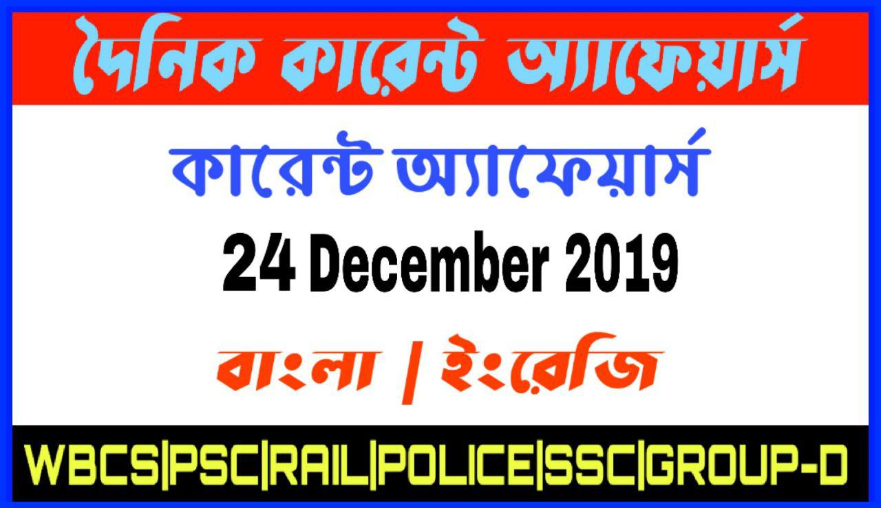 Daily Current Affairs In Bengali and English 24th December 2019 | for All Competitive Exams