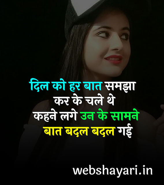 love shayari status download in hindi urdu love shayari