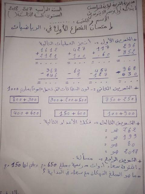 امتحان الفصل الاول في مادة الرياضيات السنة الثالثة ابتدائي الجيل الثاني