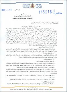 المذكرة رقم 16-115 الصادرة بتاريخ 14 دجنبر 2016 بشأن المهرجان الوطني السادس عشر للفيلم التربوي