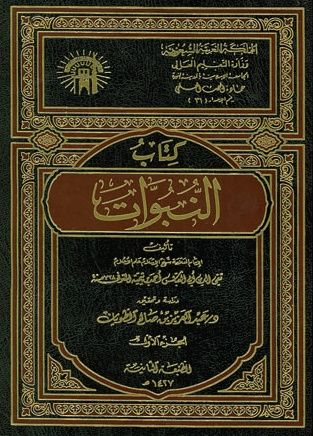 كتاب الفرقان بين أولياء الرحمن وأولياء الشيطان pdf