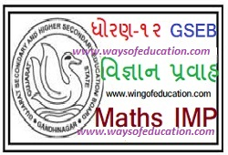 GSEB STD 12 SCIENCE MATHS IMP EXAMPLE