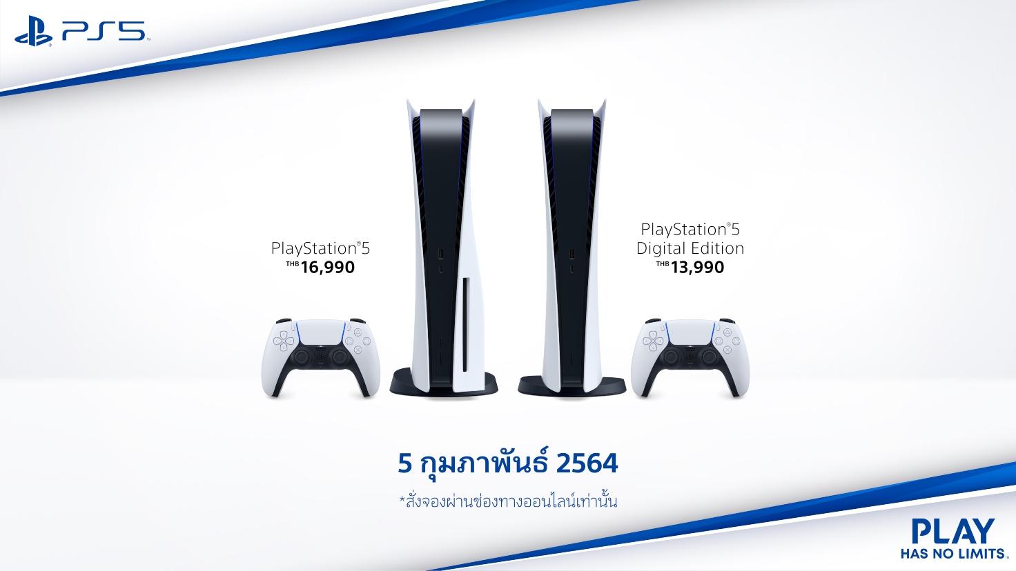 ราคา PS5 ในประเทศไทย