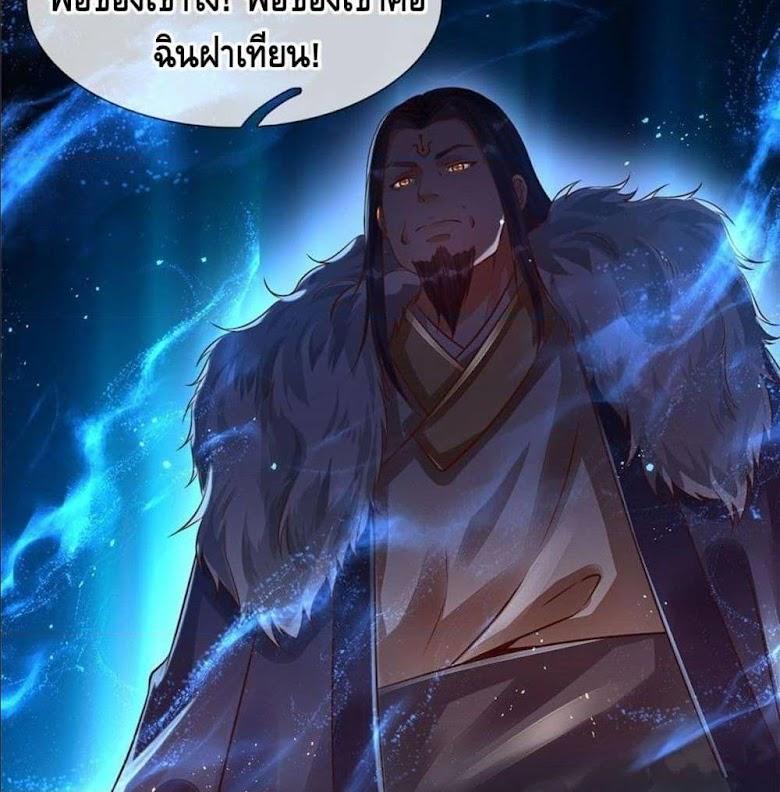 Opening to Supreme Dantian - หน้า 20