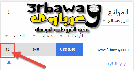 طريقة معرفة عدد النقرات المجانية فى حساب جوجل ادسنس How to know the number of free clicks in Google AdSense account