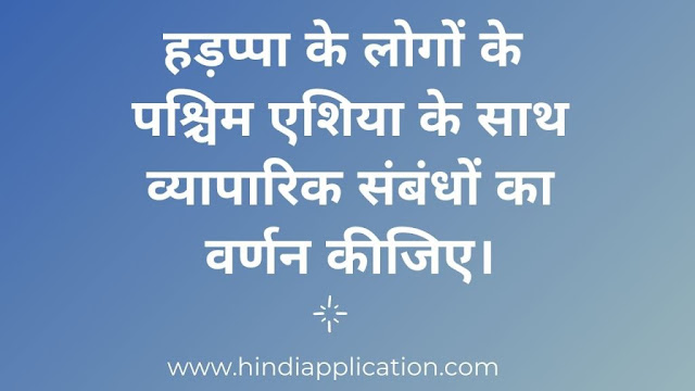 Describe the trade relations of the Harappans with West Asia In Hindi
