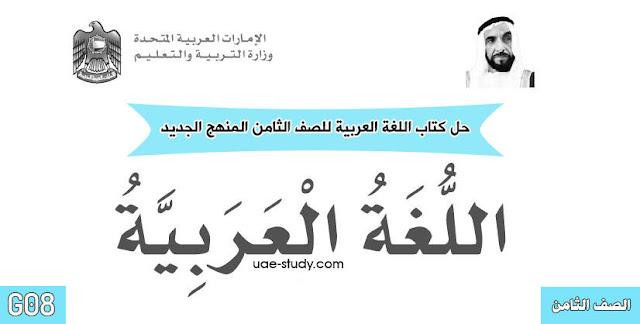 حل كتاب اللغة العربية للصف الثامن المنهج الجديد