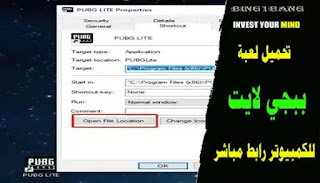 Download PUBG Lite For Windows