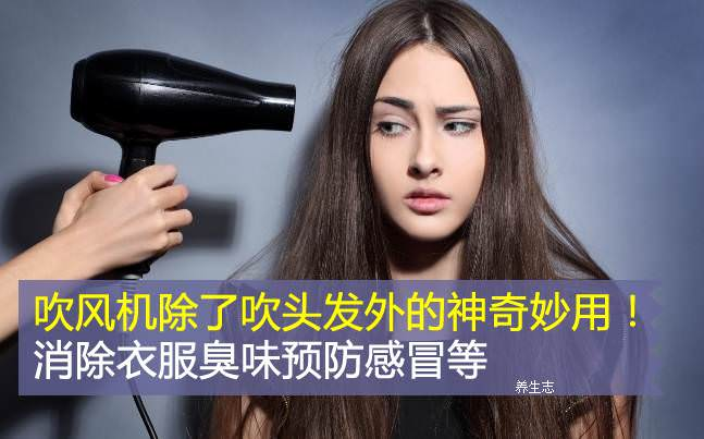 吹風機除了吹頭髮外的神奇妙用!消除衣服臭味預防感冒等